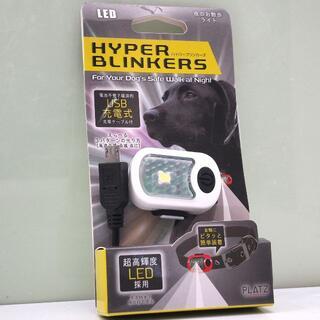 ペット用ライト お散歩ライト LED USB充電式 HYPER BLINKERS(犬)
