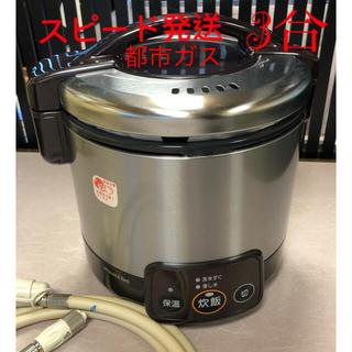 リンナイ(Rinnai)の3合リンナイこがまる保温付きジャー付きコード付き都市ガス(炊飯器)