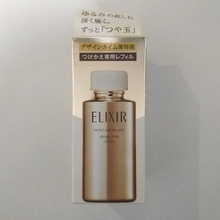 ELIXIR - エリクシール 美容液 デザインタイムセラム
