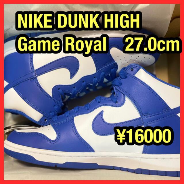 NIKE(ナイキ)のカマ様専用 NIKE DUNK HIGH  Game Royal   メンズの靴/シューズ(スニーカー)の商品写真