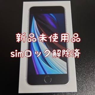 iPhone - iPhoneSE  第2世代 64GB ホワイト  SIMフリーロック解除済