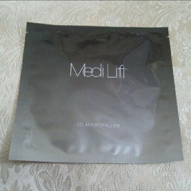 本日限定価格 ヤーマン メディリフト ニードルリフトクリー コスメ/美容のスキンケア/基礎化粧品(フェイスクリーム)の商品写真