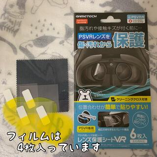 PlayStation VR - ゲームテック / レンズ保護シートVR ※4枚のみ