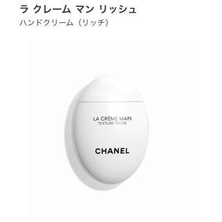 CHANEL - CHANEL ハンドクリーム サンプル付き