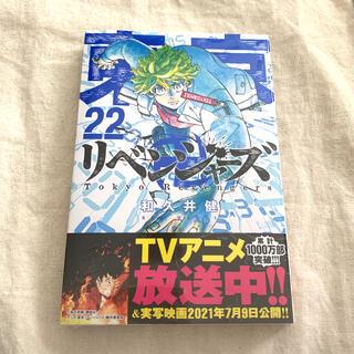 東京リベンジャーズ 東京卍リベンジャーズ 22巻 シュリンク付き