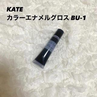 ケイト(KATE)のKATE ケイト カラーエナメルグロス BU-1(リップグロス)