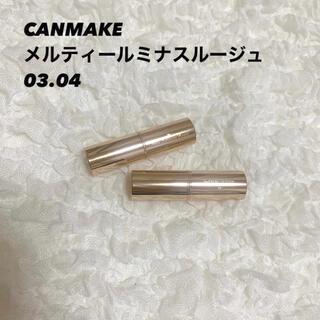 キャンメイク(CANMAKE)のCANMAKE キャンメイク メルティールミナスルージュ 03 04(口紅)