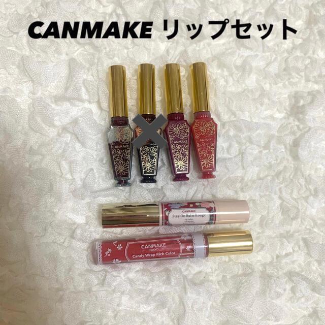 CANMAKE(キャンメイク)のCANMAKE キャンメイク リップ6本セット コスメ/美容のベースメイク/化粧品(口紅)の商品写真