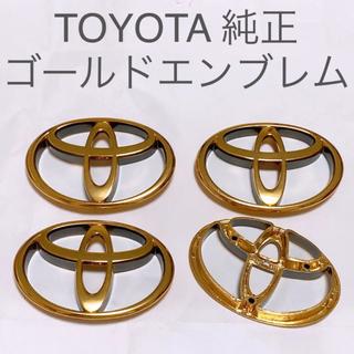 トヨタ(トヨタ)の【TOYOTA】純正 ゴールド エンブレム(車外アクセサリ)