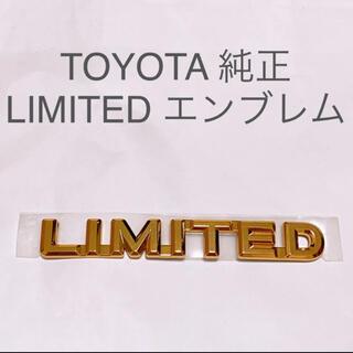 トヨタ(トヨタ)の【TOYOTA】純正 LIMITED ゴールド エンブレム(車外アクセサリ)