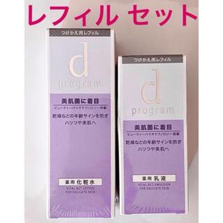 d program - 化粧水と乳液 dプログラム バイタルアクト ローション エマルジョン MB