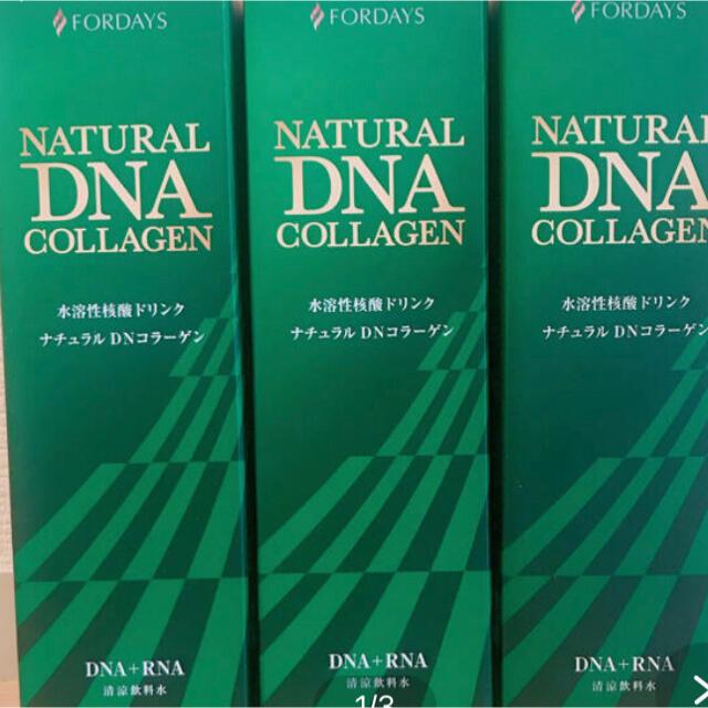 フォーデイズ核酸ドリンク3本セット 食品/飲料/酒の健康食品(コラーゲン)の商品写真