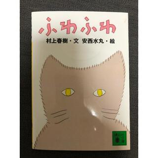 コウダンシャ(講談社)のふわふわ(文学/小説)