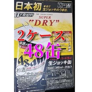 No.713 アサヒ スーパードライ 生ジョッキ缶 24缶入 2ケース(ビール)