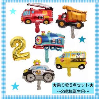2歳★乗り物バルーン★飾り★風船★誕生日 乗り物 パトカー 消防車★男の子★恐竜