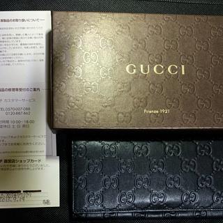 Gucci - GUCCI 長財布 超美品! 格安にてご提供