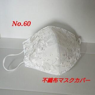 新作✨No.60 ホワイト 一枚仕立て 不織布マスクカバー(その他)