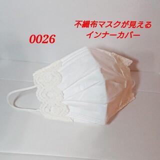 新作✨0026 ホワイト 一枚仕立て不織布マスクが見えるインナーカバー(その他)