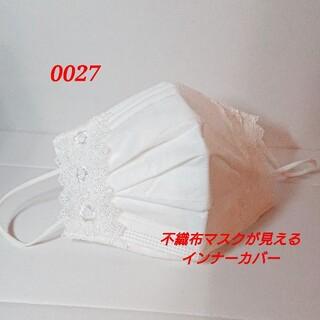新作✨0027 ホワイト 一枚仕立て 不織布マスクが見えるインナーカバー(その他)