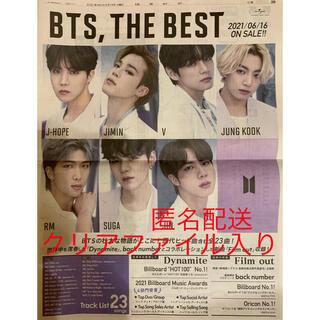 ボウダンショウネンダン(防弾少年団(BTS))のBTS☆THE BEST★新聞広告(印刷物)