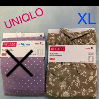 ユニクロ(UNIQLO)のユニクロ エアリズムリラコ&コットンリラコ 2点セット XL⭐️新品⭐️(ルームウェア)