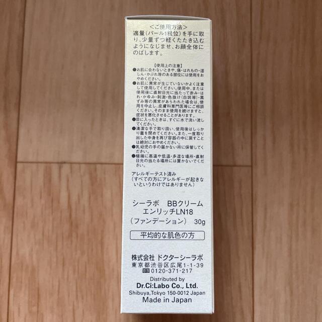 Dr.Ci Labo(ドクターシーラボ)の【新品・未開封】ドクターシーラボ BBクリーム エンリッチリフト  30g コスメ/美容のベースメイク/化粧品(BBクリーム)の商品写真