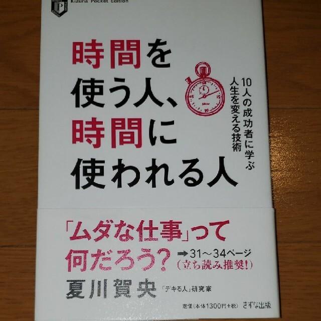 「時間を使う人、時間に使われる人 10人の成功者に学ぶ人生を変える技術」夏川賀 エンタメ/ホビーの本(ビジネス/経済)の商品写真