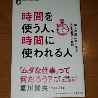 「時間を使う人、時間に使われる人 10人の成功者に学ぶ人生を変える技術」夏川賀(ビジネス/経済)