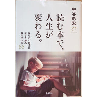 ガッケン(学研)の読む本で、人生が変わる。(ビジネス/経済)