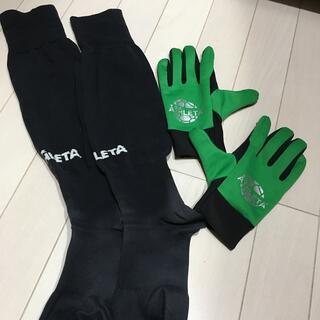 アスレタ(ATHLETA)のアスレタ  ATHLETA ジュニア 19〜21 手袋 (サッカー)