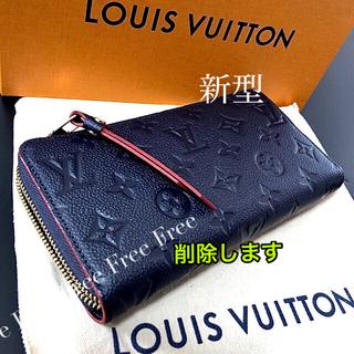 ルイヴィトン(LOUIS VUITTON)のアンプラント 、ルイヴィトン長財布、ルイヴィトンラウンドジップ、モノグラム(財布)