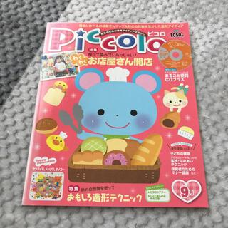 ピコロ 保育雑誌(専門誌)