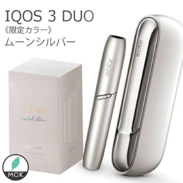 IQOS(アイコス)の新色 アイコス 3DUO ムーンシルバー iqos アイコス3 duo メンズのファッション小物(タバコグッズ)の商品写真