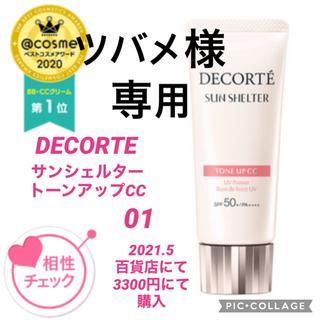 COSME DECORTE - 新品★コスメデコルテ★サンシェルター★トーンアップCC 01★