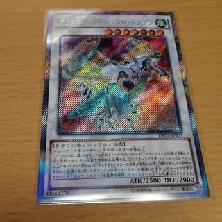 ユウギオウ(遊戯王)のクリアウィングシンクロドラゴン EXシク 遊戯王(シングルカード)