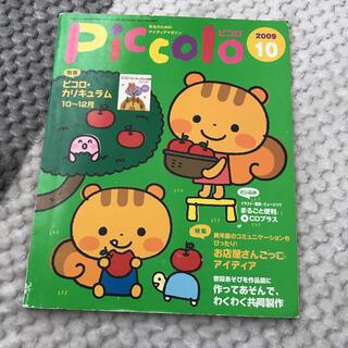 ガッケン(学研)のピコロ 保育雑誌(専門誌)