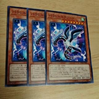 ユウギオウ(遊戯王)のパラレルエクシード 3枚 遊戯王(シングルカード)