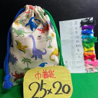 巾着袋《恐竜》(外出用品)