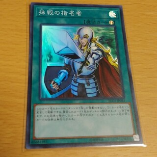 ユウギオウ(遊戯王)の抹殺の指名者 スーパー 遊戯王(シングルカード)