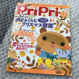 プリプリ(専門誌)