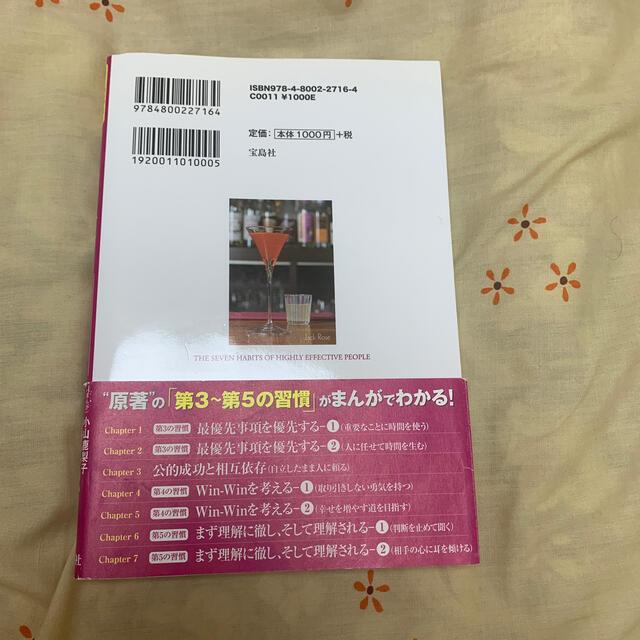 まんがでわかる7つの習慣 3 エンタメ/ホビーの本(ビジネス/経済)の商品写真