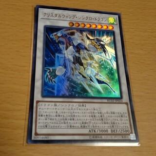 ユウギオウ(遊戯王)のクリスタルウィングシンクロドラゴン 美品ウルトラ 遊戯王(シングルカード)