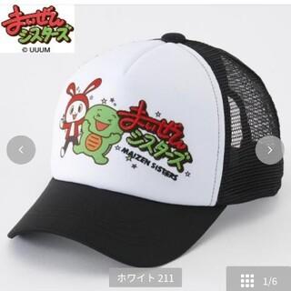 しまむら - しまむら まいぜんシスターズ キャップ  帽子