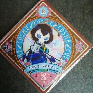 アイカツ(アイカツ!)のアイカツプラネット☆レア☆モダンオーデパルファム(シングルカード)