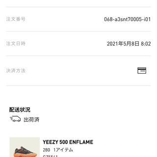 アディダス(adidas)のADIDAS YEEZY 500 ENFLAME 28cm(スニーカー)