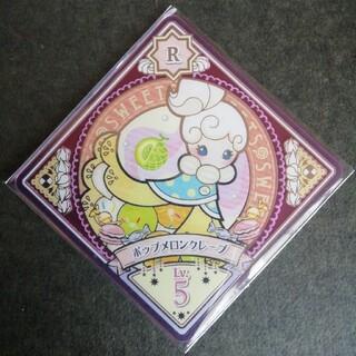 アイカツ(アイカツ!)のアイカツプラネット☆レア☆ポップメロンクレープ(シングルカード)