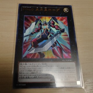 ユウギオウ(遊戯王)の未来皇ホープ ウルトラ 遊戯王(シングルカード)