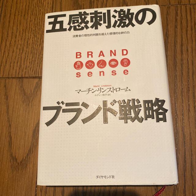 五感刺激のブランド戦略 エンタメ/ホビーの本(ビジネス/経済)の商品写真