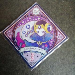 アイカツ(アイカツ!)のアイカツプラネット☆CP☆ブライトサファイア(カード)