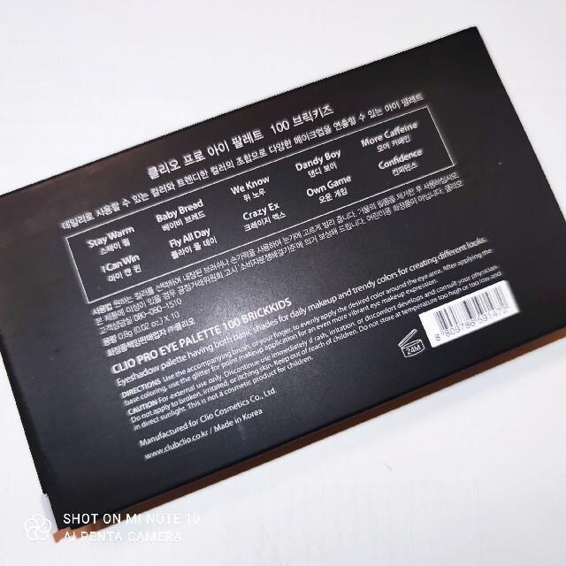 ブリック 新品未使用 straykids クリオ コスメ/美容のベースメイク/化粧品(アイシャドウ)の商品写真